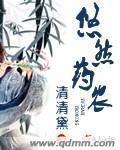 护花危情小说