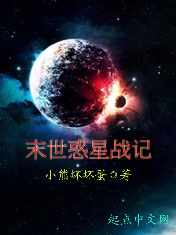 末世惑星战记