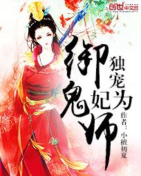 《独宠:妃为御鬼师》主角莫子七王爷全文阅读全文试读完本