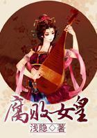 苏语诺小说