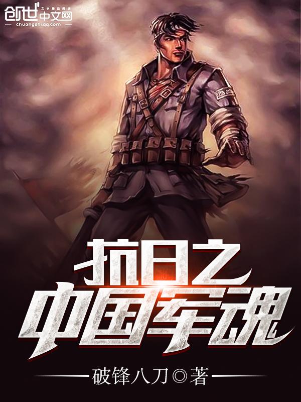 抗日之中國軍魂