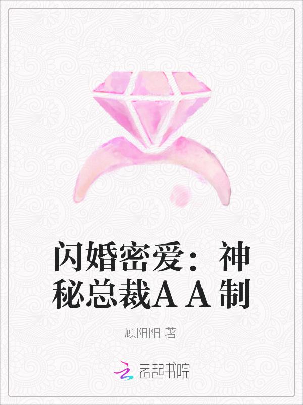 闪婚密爱:神秘总裁AA制