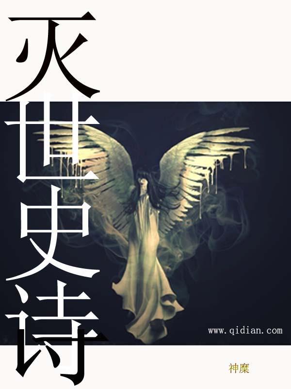 半栈香小说
