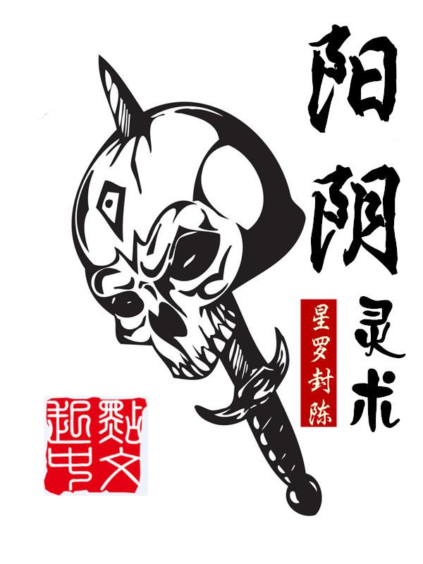 《阳阴灵术》主角杨朋王在线试读精彩阅读