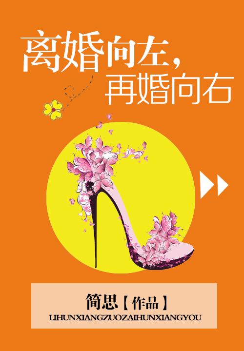 《离婚向左,再婚向右》(主角李国伟李时钰)大结局全文阅读精彩阅读