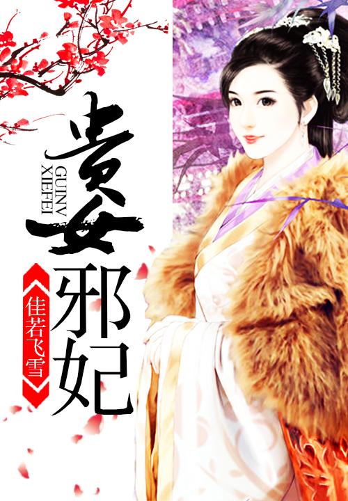 《贵女邪妃》(主角小姐张氏)免费试读无弹窗