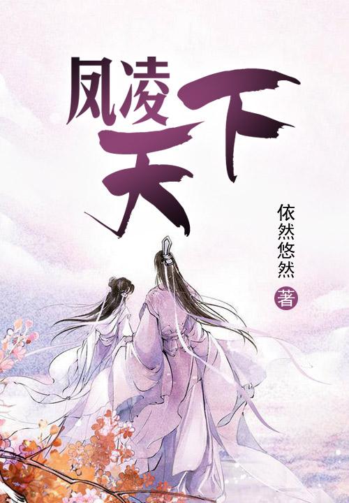 凤凌天下(主角凤凌钟夫人)免费试读大结局在线试读