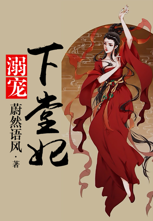 【溺宠下堂妃章节目录章节列表】主角太子妃寇曼珠