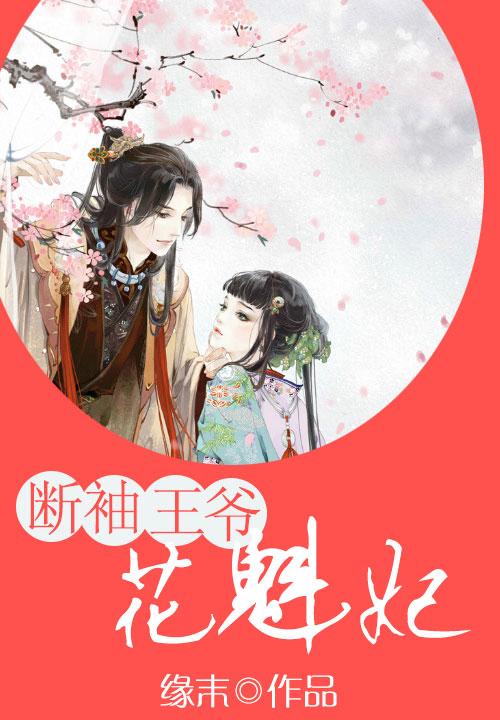 【断袖王爷花魁妃完本章节目录】主角宁文轩王爷
