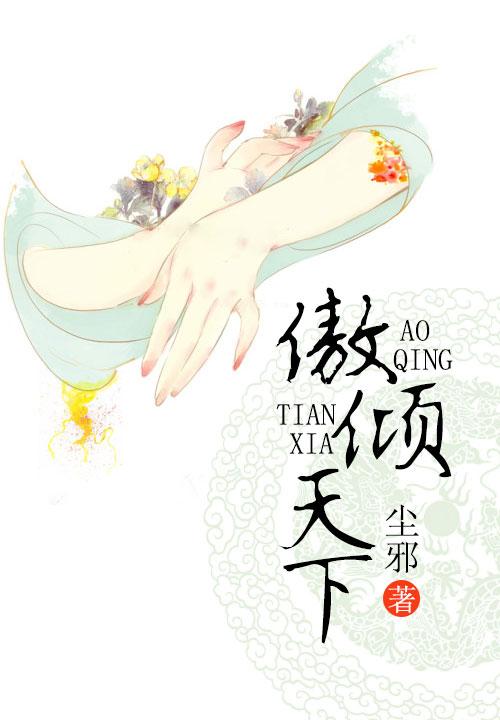 《傲倾天下》主角安月安子豪无弹窗章节列表