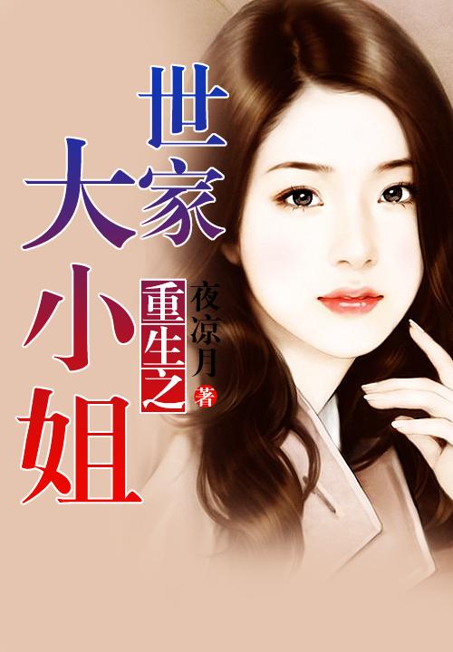 《重生之世家大小姐》主角云槿陆精彩阅读无弹窗章节目录