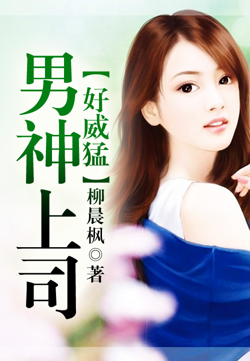 《男神上司好威猛》(主角藤浚源高薪)完结版精彩阅读