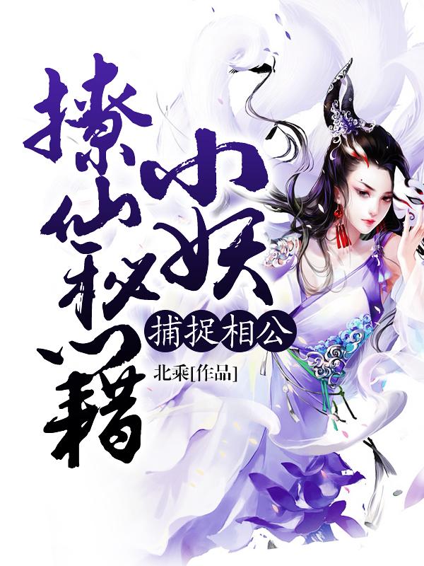 捕捉相公:小妖撩仙秘籍