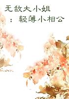 无敌大小姐:轻薄小相公最新章节精彩章节精彩试读 凤栾小姐无弹窗小说完本