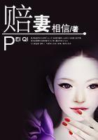 台湾吸血鬼小说