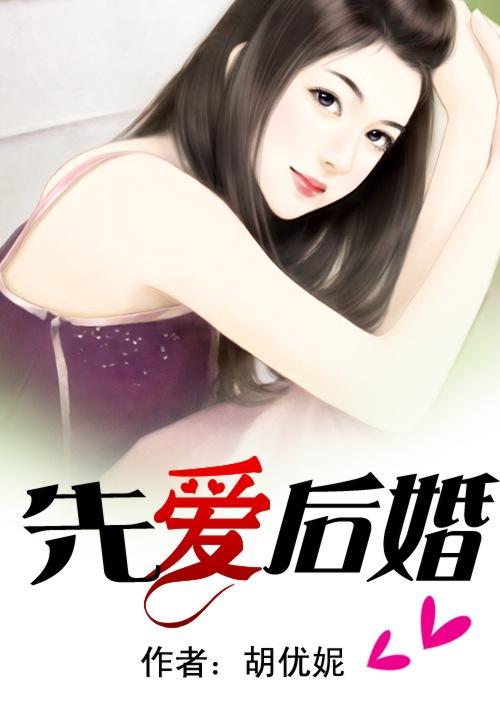 《先爱后婚》(主角李优李)最新章节大结局小说