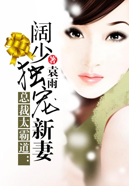 总裁太霸道:阔少独宠新妻