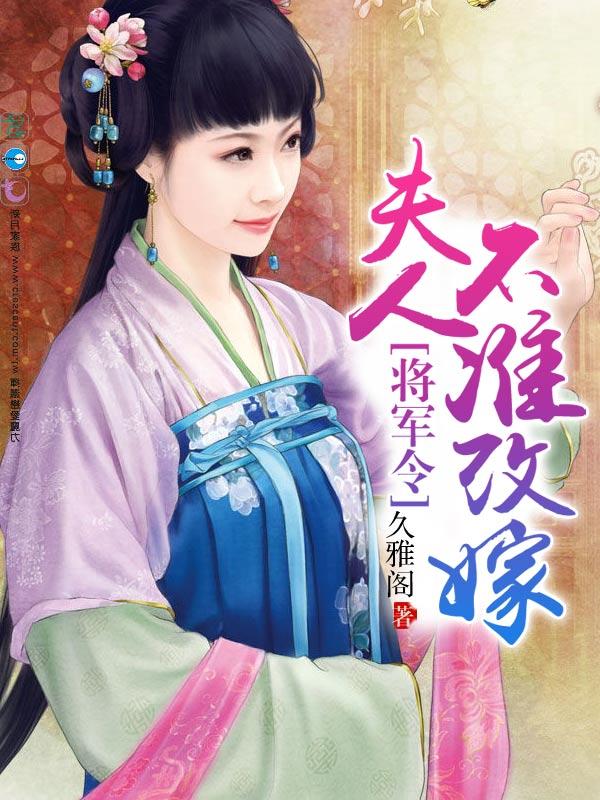 《将军令:夫人不准改嫁》主角苏儿白云最新章节小说免费试读