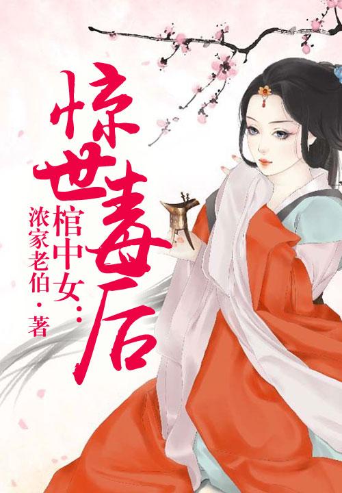 《棺中女,惊世毒后》主角南晟盘龙在线阅读章节列表大结局