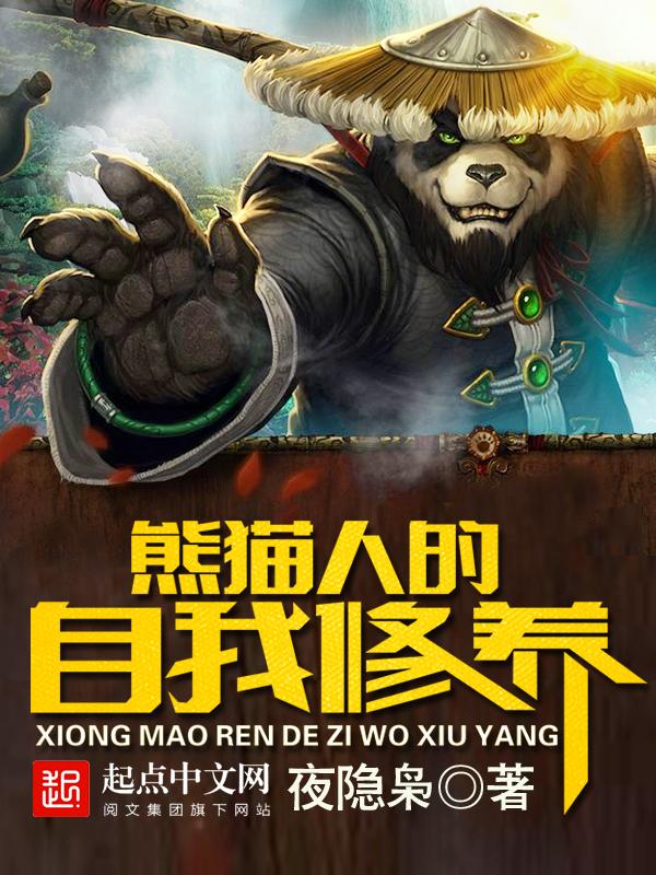 熊猫人的自我修养