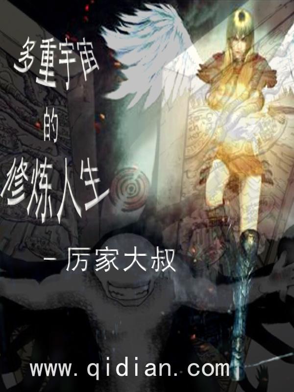 【多重宇宙的修炼人生无弹窗完整版】主角古凡少林寺