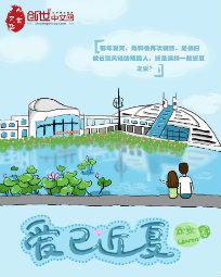 爱已近夏精彩阅读最新章节 筱默容飞最新章节小说