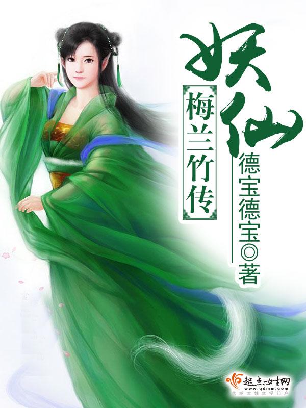 妖仙梅兰竹传