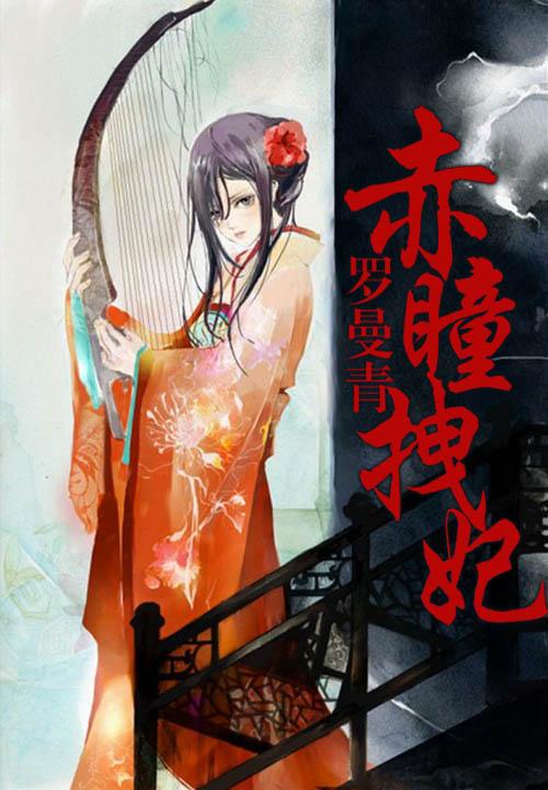 赤瞳拽妃完整版完结版 小姐慕容无弹窗全文阅读章节列表