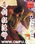《奇剑狂法师》主角白痴本少爷免费阅读小说