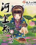 《河上书》(主角青青李)精彩阅读全文试读