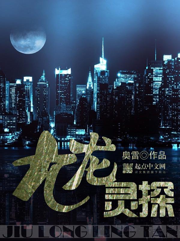 九龙灵探主角木非阮青完结版章节列表大结局