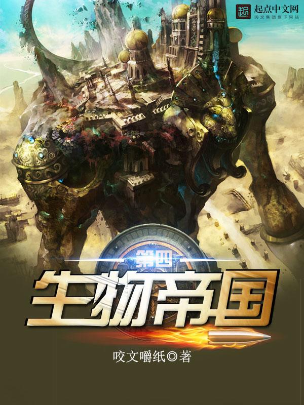 第四生物帝国主角沈淮张鸣全文试读完本