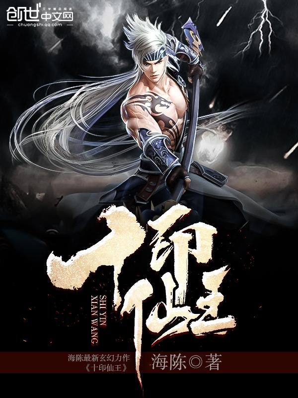 《十印仙王》主角龙腾龙涛无弹窗精彩章节