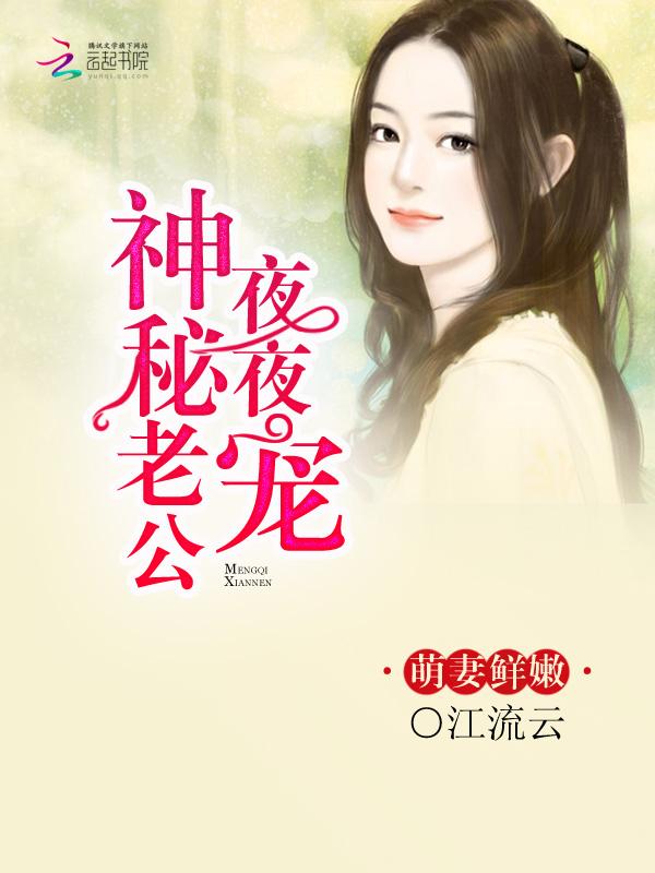 萌妻鲜嫩:神秘老公晚上见完整版小说 叶清瓷小丫头小说免费阅读大结局