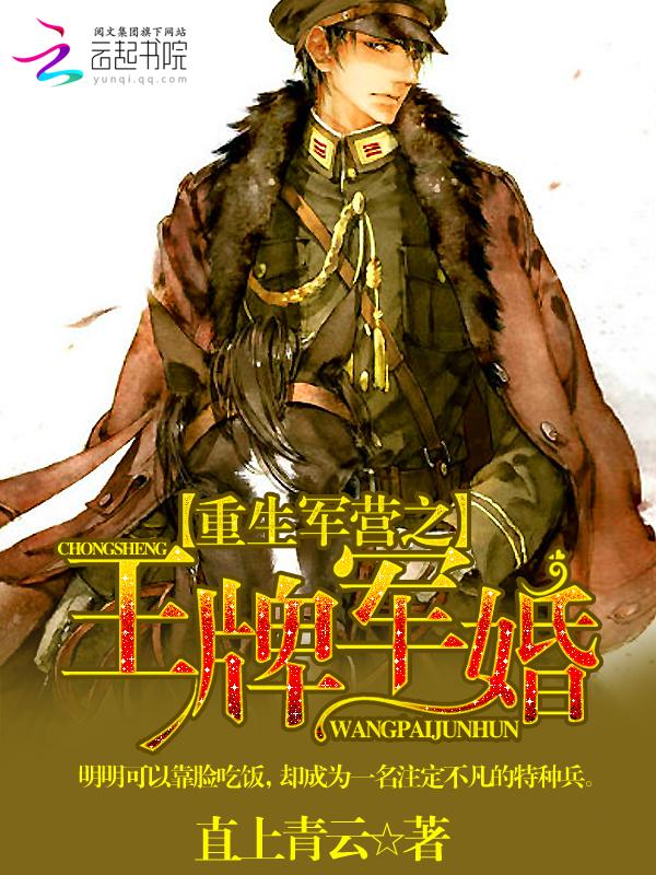 《重生军营之王牌军婚》主角叶简陈列章节目录大结局完本