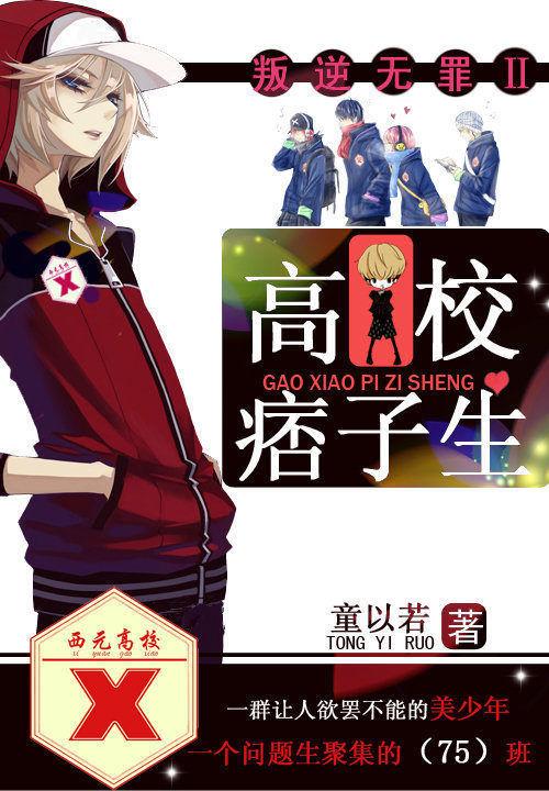 叛逆无罪Ⅱ:高校痞子生