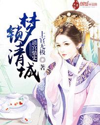 清宫情史:梦锁清城
