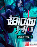 《超位面穿行》主角赵泽瓦伦丁章节列表精彩章节精彩试读