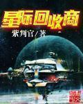 《星际回收商》(主角雷森雷声)免费试读全文阅读