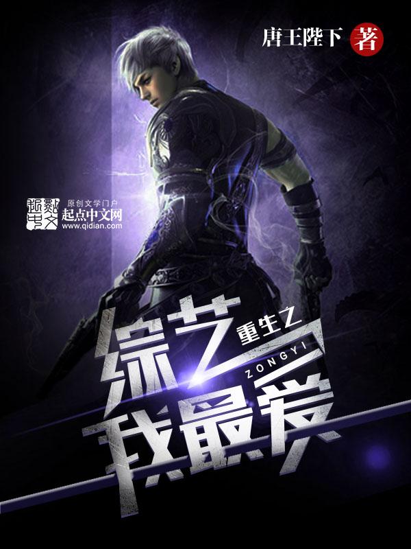 《重生之综艺我最爱》主角唐王丽丽在线阅读小说章节列表