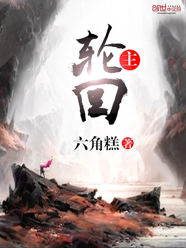 《主轮回》主角黄宇方芸无弹窗章节目录
