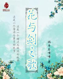 花与剑之歌