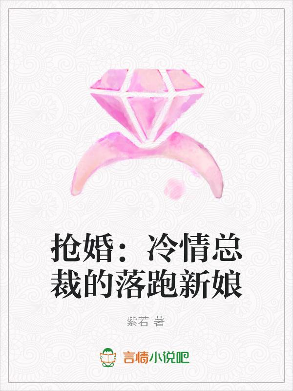 抢婚:冷情总裁的落跑新娘