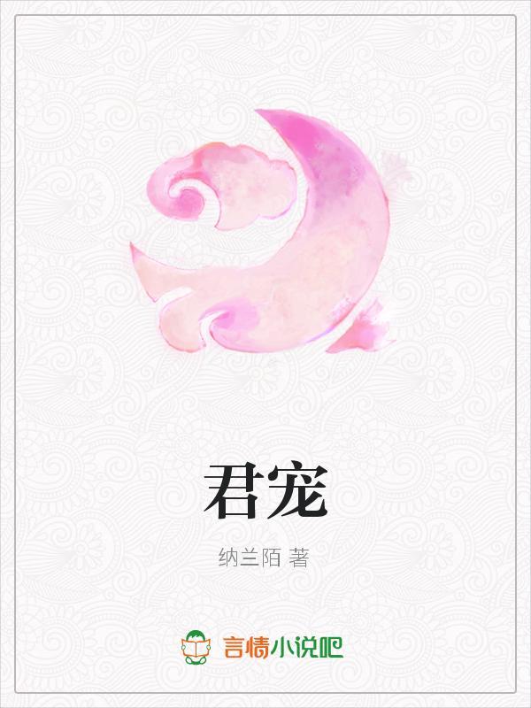【君宠完结版在线阅读章节目录】主角宁悠小姐