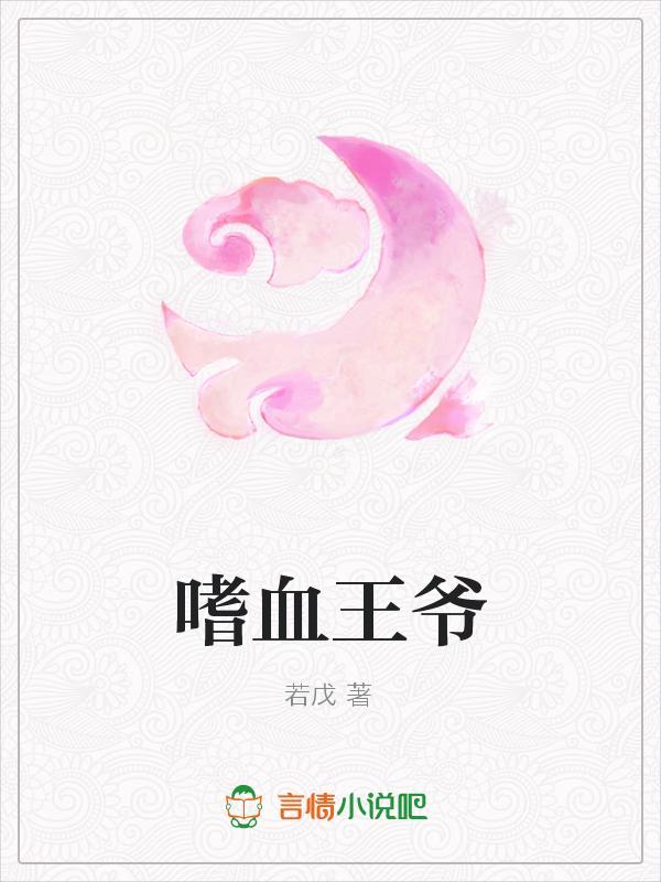 嗜血王爷(主角唐昊清蔚瑶)精彩阅读大结局免费阅读