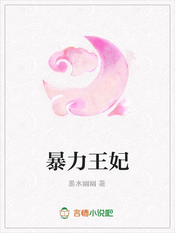 《暴力王妃》主角小姐夏精彩章节无弹窗在线试读
