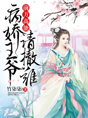 《前方高能:病娇王爷请撤离》主角杨雪菲小姐精彩试读精彩章节