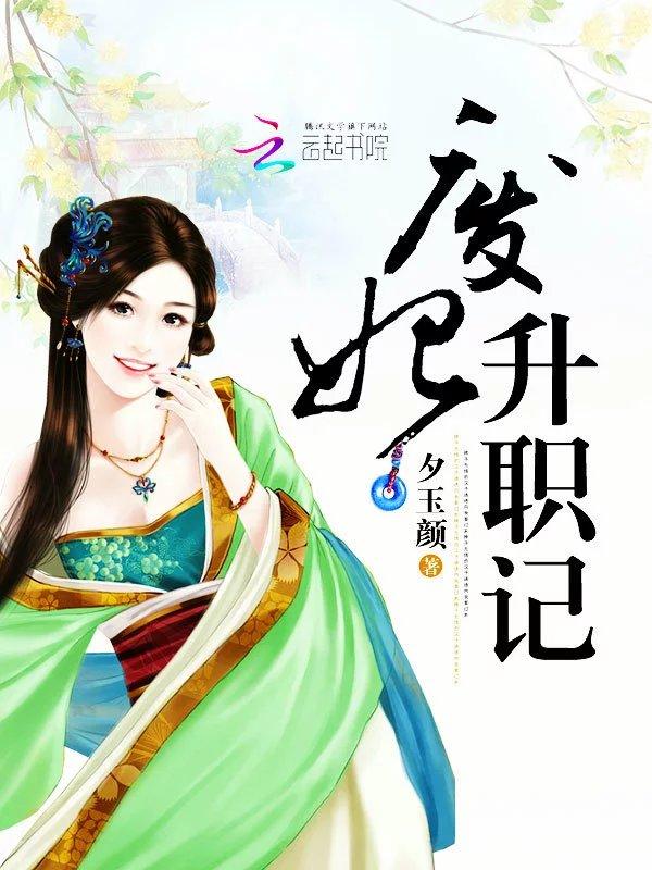 《废妃升职记》主角萧雨灵小姑娘小说免费试读全文阅读