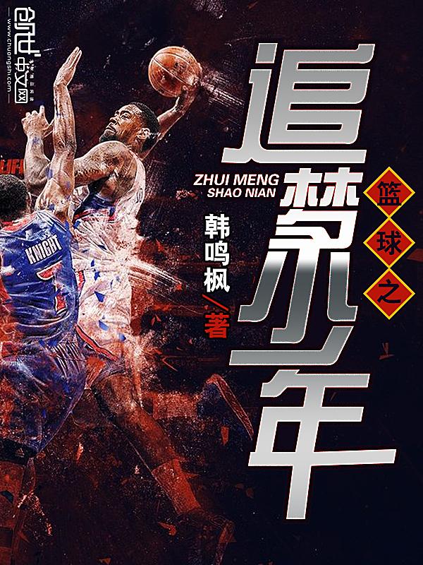 篮球之追梦少年