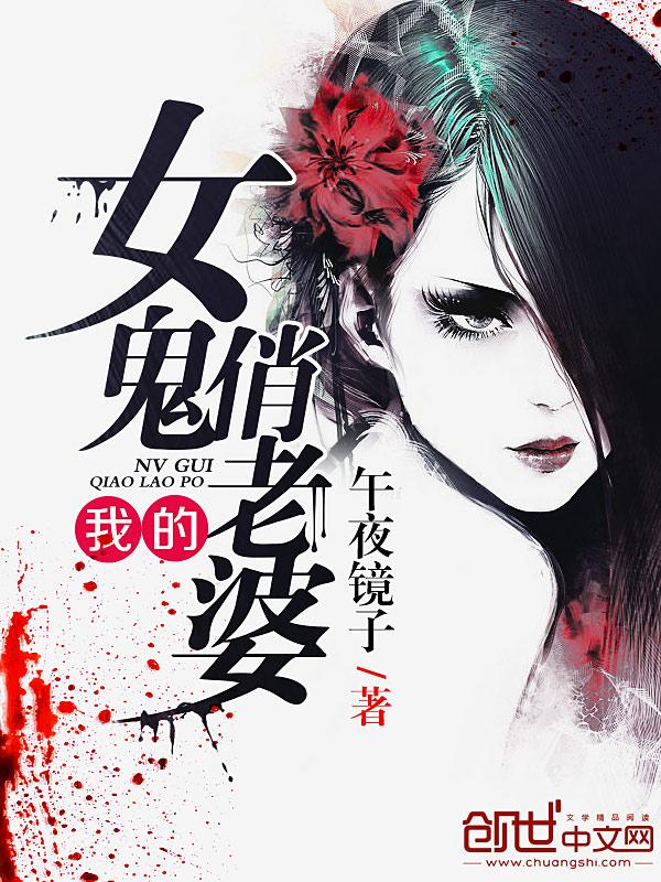 十大中医小说